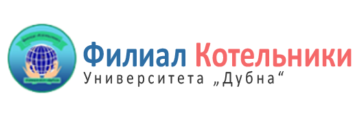 """Филиал """"Котельники"""" университета """"Дубна"""""""